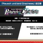 【お知らせ】「Rausch und/and Crazines」前日祭が11/29(金)に開催!ライブキービジュアルの超巨大シャドウボックスの展示が決定!バンドリ!の蔵出し商品も物販ブースに登場!