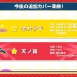 【生放送】新カバー楽曲発表!「全力少年」、「天ノ弱」の追加が決定!