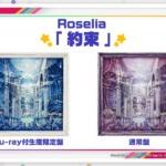 【お知らせ】Roselia 10th Single「約束」ジャケット解禁&試聴動画公開!(※動画)