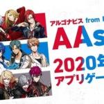【バンドリ!】『ARGONAVIS』TVアニメ(2020年春)&アプリゲーム化(2020年後半)決定!新バンド2組公開、一部キャスト発表!