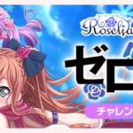 【お知らせ】チャレンジライブイベント「ゼロに咲く花」開催!【11月20日15時 ~ 11月28日20時59分】