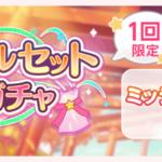 【お知らせ】「スペシャルセット10回ガチャ」開催!【11月3日15時 ~ 11月11日14時59分】