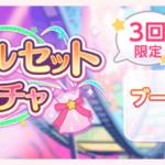 【お知らせ】「スペシャルセット5回ガチャ」開催!【11月15日15時 ~ 11月20日14時59分】