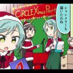 【ガルパ】11月30日12時より、ガルパ公式Twitter上にて「ハッピークリスマスキャンペーン!」開催!当選回数に応じた数量の「スター」を後日プレゼント!