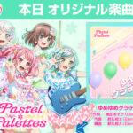 【お知らせ】Pastel*Palettesの新オリジナル楽曲「ゆめゆめグラデーション」追加!EXレベル『26』!