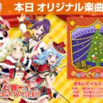 【お知らせ】新オリジナル楽曲「おもいでイルミネーション」追加!EXレベル『25』!