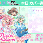 【ガルパ】「Paradisus-Paradoxum」、「Stay Alive」、「Redo(SP)」追加!みんなの反応まとめ!