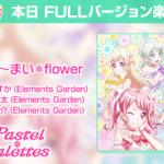 【お知らせ】「きゅ~まい*flower」のFULLバージョン楽曲とフィルムライブMVが追加!