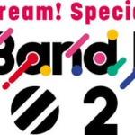 【特報】2020/5/3(日)「BanG Dream! Special☆LIVE Girls Band Party! 2020」開催決定!バンドリ!史上初の6バンド総出演ライブ!