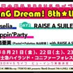 【8th☆LIVE】富士急ハイランド・コニファーフォレストにて、夏の野外3DAYSライブ開催決定!