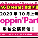 【8th☆LIVE】2020年10月上旬 Poppin'Party単独公演の開催が決定!