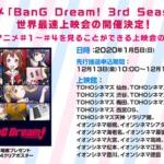 【速報】2020年1月5日(日)「BanG Dream! 3rd Season」世界最速上映会の開催が決定!チケット先行抽選申込は12/13(金) 10:00からスタート!