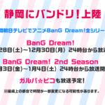 【速報】年末年始に静岡朝日テレビにて、バンドリ!アニメ全シリーズの再放送が決定!