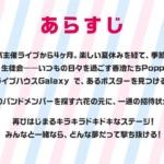 【速報】アニメ「BanG Dream! 3rd Season」あらすじ初公開!(※画像)