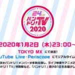 【お知らせ】「24時間バンドリ!TV 2020」放送記念プレゼント!