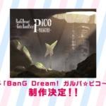 【超速報】ガルパ☆ピコ2期「BanG Dream! ガルパ☆ピコ~大盛り~」制作決定!!!!!