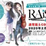 【バンドリ!】RAS誕生の物語『RAiSe! The story of my music 第1巻』2020年2月28日に発売決定!「ナカナ イナ カナイ」収録CDと、ブックレット付きの特装版も同時発売!