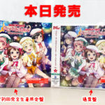 【お知らせ】「バンドリ! ガールズバンドパーティ! カバーコレクションVol.3」発売記念スタープレゼント!