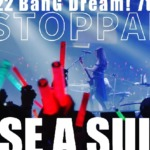 【お知らせ】「BanG Dream! 7th☆LIVE」DAY2:RAISE A SUILEN「UNSTOPPABLE」ライブ映像公開!(※動画)