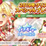 【ガルパ】2019年クリスマススペシャルプレゼント!ログインで「スター×250」、及び「クリスマスケーキ(ライブブースト10回復)×1」をプレゼント!