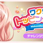 【ガルパ】「ワクワク☆トッピングデイズ」イベントストーリー感想まとめ!(※画像)