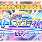 【ガルパ】「2020新春ドリームフェスティバルガチャ」開催予告キタ━━(゚∀゚)━━ッ!! フェス限定メンバーは「有咲」、「燐子」、「美咲」の3人!