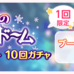 【お知らせ】「郷愁のスノードーム スペシャルセット10回ガチャ」開催!【12月24日15時 ~ 12月31日14時59分】