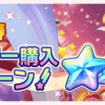【お知らせ】「2020新春お得なスター購入キャンペーン!」開催!