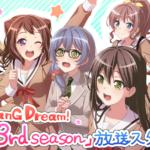 【お知らせ】「BanG Dream! 3rd Season」放送開始記念イラストキタ━━(゚∀゚)━━ッ!!(※画像)