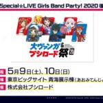 【お知らせ】2020/5/9(土)・10(日)「BanG Dream! Special☆LIVE Girls Band Party! 2020 後日祭」開催決定!衣装の展示、グッズ販売等実施!