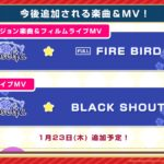 【生放送】『FIRE BIRD』FULLバージョン楽曲&フィルムライブMV追加が決定!『BLACK SHOUT!』 フィルムライブMV追加が決定!