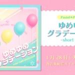【お知らせ】1/28(火)0時よりPastel*Palettes「ゆめゆめグラデーション~short ver.~」を各音楽配信サイトにて配信決定!