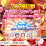 【お知らせ】「2020新春ログインキャンペーン!」開催!【1月1日0時 ~ 1月19日3時59分】
