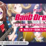 【お知らせ】「アニメ『BanG Dream! 3rd Season』放送カウントダウンログインキャンペーン!」開催!