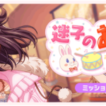 【お知らせ】ミッションライブイベント「迷子のおもちゃの見る夢は」開催!【1月10日15時 ~ 1月19日20時59分】
