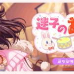 【ガルパ】次回、ミッションライブイベント「迷子のおもちゃの見る夢は」開催予告キタ━━(゚∀゚)━━ッ!!
