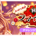 【お知らせ】チャレンジライブイベント「ニイハオ♪回遊スマイルマップ」開催!【1月21日15時 ~ 1月29日20時59分】