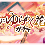 【お知らせ】「錦にゆらめく花衣ガチャ」開催!【1月4日15時 ~ 1月10日14時59分】