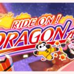 【お知らせ】「RIDE ON! DRAGONガチャ」開催!【1月21日15時 ~ 1月31日14時59分】