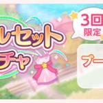 【お知らせ】「スペシャルセット5回ガチャ」開催!【1月16日15時 ~ 1月21日14時59分】