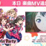 【お知らせ】アニメ「BanG Dream! 3rd Season」のOPテーマ「イニシャル」に楽曲MV追加!