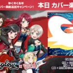【ガルパ】ゆく年くる年カバー楽曲追加キャンペーン!第2弾「GO!!!」追加!EXレベル『26』!