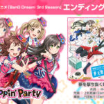 【ガルパ】新オリジナル楽曲「夢を撃ち抜く瞬間に!」追加!EXレベル『25』!