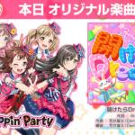 【ガルパ】新オリジナル楽曲「開けたらDream!」追加!EXレベル『25』!感想まとめ!