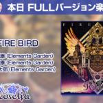 【お知らせ】「FIRE BIRD」のFULLバージョン楽曲とフィルムライブMVが追加!