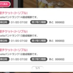 【ガルパ】深夜メンテナンス終了!バンドランク報酬、及びバンドランクミッション追加!差分の補てん配布を実施!