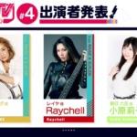 【お知らせ】「バンドリ!TV LIVE 2020」#4出演者発表!Raychellさん(レイヤ役) 小原莉子さん(朝日六花役) 夏芽さん(マスキング役)