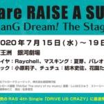 【お知らせ】7/15(水)~19(日)、RAISE A SUILENメンバー主演の舞台が開催決定!最速先行抽選は2/12(水)18:00~