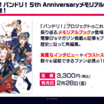 【お知らせ】「BanG Dream! バンドリ! 5th Anniversaryメモリアルブック」が明日2月28日に発売!バンドリ!のこれまでの歩みを振り返れる1冊!