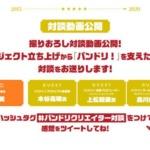 【お知らせ】「プロジェクト5周年記念!クリエイター対談」公開!(※動画)